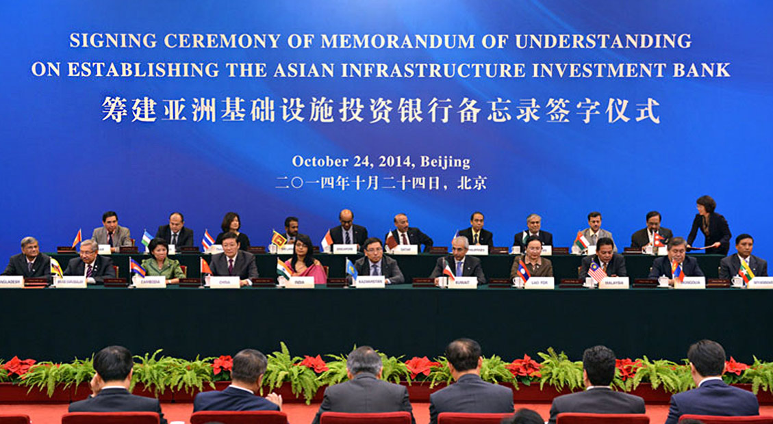 The Memorandum of Understanding on Establishing the Asian Infrastructure Investment Bank (AIIB) was signed in Beijing